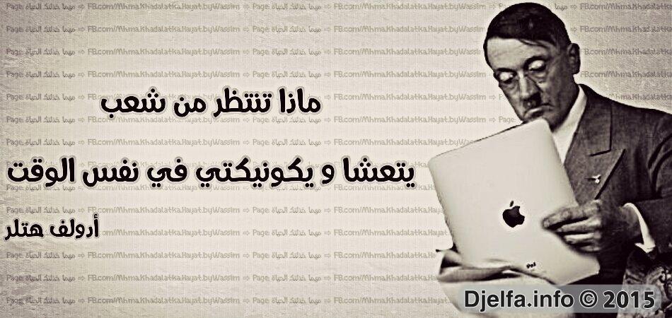 هتلر في حلة جديييييييييييييدة ههههههههههههههههههههه الجزء 2 142771090881611