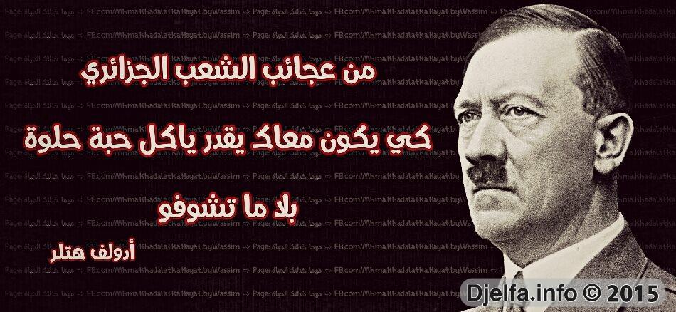 هتلر في حلة جديييييييييييييدة ههههههههههههههههههههه الجزء 2 142771096246721