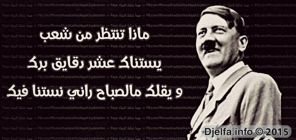 هتلر في حلة جديييييييييييييدة ههههههههههههههههههههه الجزء 2 142771103349171