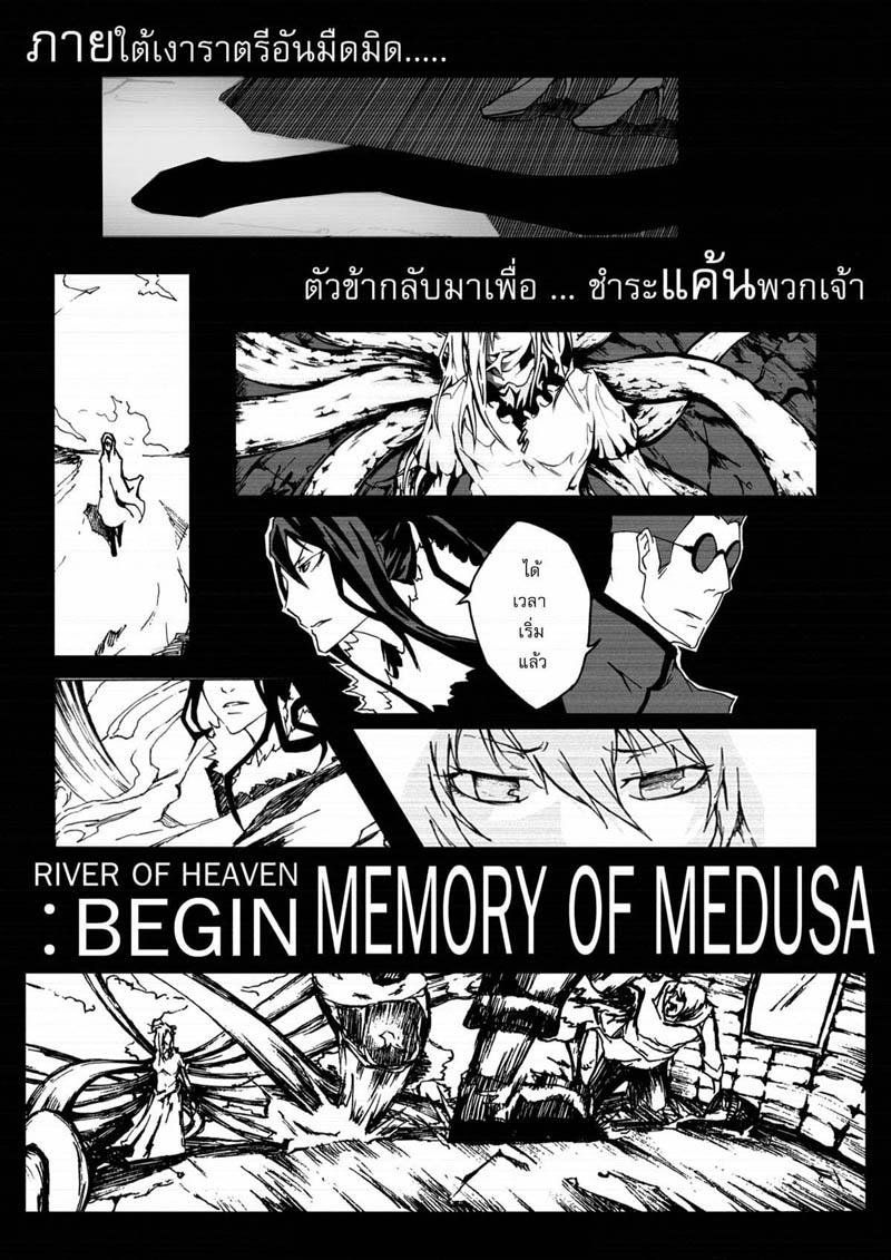memory of medusa ตอนที่ 1 วาดเอง ติชมให้ทีครับ(โพสต์แรก ฝากด้วยครับ) Ihbad