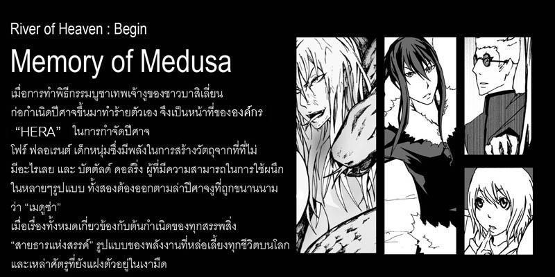 memory of medusa ตอนที่ 1 วาดเอง ติชมให้ทีครับ(โพสต์แรก ฝากด้วยครับ) Luad1