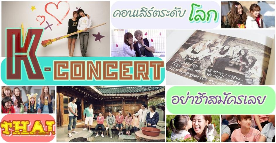 K-Concert