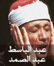 تحميل القرآن الكريم كاملاً برابط واحد مباشر لمشاهير القراء Abdul-basit-abdul-samad