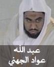 تحميل القرآن الكريم كاملاً برابط واحد مباشر لمشاهير القراء Abdullah-awad-al-juhani