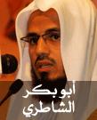 تحميل القرآن الكريم كاملاً برابط واحد مباشر لمشاهير القراء Abu-bakr-al-shatri