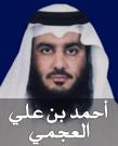 تحميل القرآن الكريم كاملاً برابط واحد مباشر لمشاهير القراء Ahmed-al-ajmi