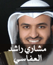 تحميل القرآن الكريم كاملاً برابط واحد مباشر لمشاهير القراء Alafasy