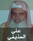 تحميل القرآن الكريم كاملاً برابط واحد مباشر لمشاهير القراء Ali-alhuthaifi