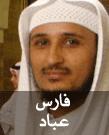 تحميل القرآن الكريم كاملاً برابط واحد مباشر لمشاهير القراء Fares-abbad
