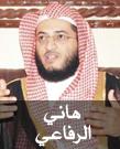 تحميل القرآن الكريم كاملاً برابط واحد مباشر لمشاهير القراء Hani-ar-rifai