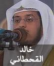 تحميل القرآن الكريم كاملاً برابط واحد مباشر لمشاهير القراء Khaled-al-qahtani