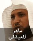 تحميل القرآن الكريم كاملاً برابط واحد مباشر لمشاهير القراء Maher-al-mueaqly