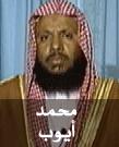 تحميل القرآن الكريم كاملاً برابط واحد مباشر لمشاهير القراء Mohamed-ayoub