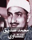 تحميل القرآن الكريم كاملاً برابط واحد مباشر لمشاهير القراء Mohamed-seddik-al-minshawi