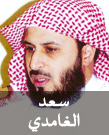 تحميل القرآن الكريم كاملاً برابط واحد مباشر لمشاهير القراء Saad-el-ghamidi