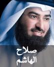 تحميل القرآن الكريم كاملاً برابط واحد مباشر لمشاهير القراء Salah-alhashem