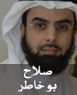 تحميل القرآن الكريم كاملاً برابط واحد مباشر لمشاهير القراء Salah-bukhatir