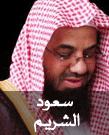 تحميل القرآن الكريم كاملاً برابط واحد مباشر لمشاهير القراء Saoud-shuraim