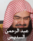تحميل القرآن الكريم كاملاً برابط واحد مباشر لمشاهير القراء Sudais