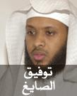 تحميل القرآن الكريم كاملاً برابط واحد مباشر لمشاهير القراء Tawfiq-al-sayegh