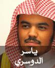 تحميل القرآن الكريم كاملاً برابط واحد مباشر لمشاهير القراء Yasser-al-dossari