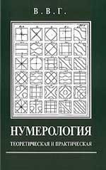 Горбацевич В.В. Нумерология, теоретическая и практическая S1672