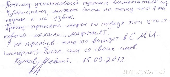 """""""Если не едешь на хлопок, выметайся на х... из Узбекистана!"""" 6532_103899bf7077f1fd_max"""