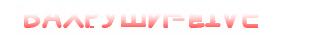 МУЖСКАЯ И ЖЕНСКАЯ КРАСОТА-ЧТО ЭТО? - Страница 19 Vakhrushi-live