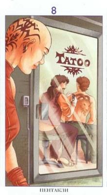 Таро 78 Дверей - Страница 3 Coins08