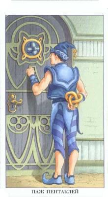 Таро 78 Дверей - Страница 3 Coins11