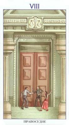 Таро 78 Дверей Major11