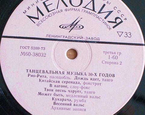 """Музыка """"на костях"""" Plate1"""