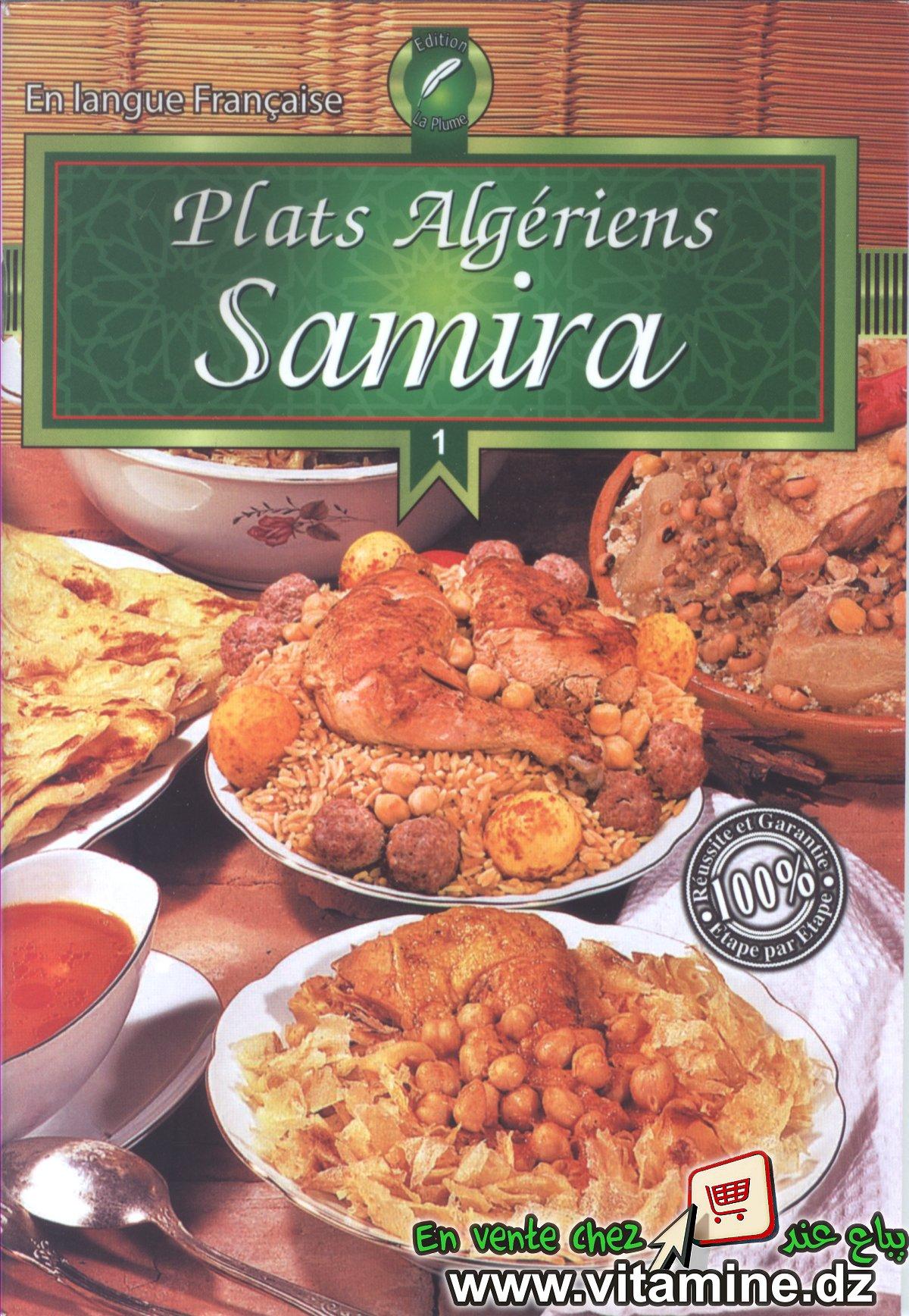 تحميل جميع كتب سميرة للطبخ  584