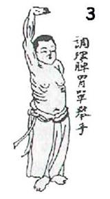 Ba Duan Jin  8-pieces-brocart-03