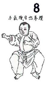 Ba Duan Jin  8-pieces-brocart-08