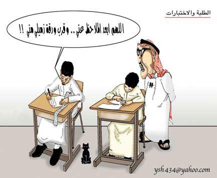 كاريكاتير مضحك عن الامتحانات 3400.imgcache