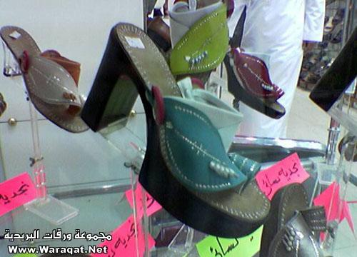 بداية المساواة بين الرجل والمرأة في السعودية N3al_woman5
