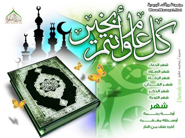 ((سجل الغياب)) - صفحة 10 Ramadan10