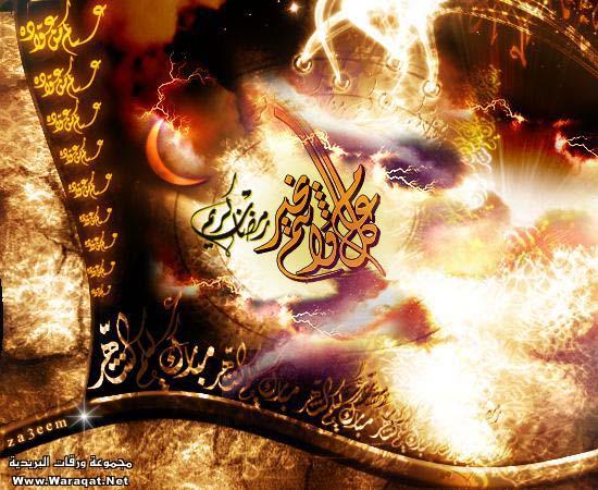 مرحبا بك في المنتدى يا seddik Ramadan11