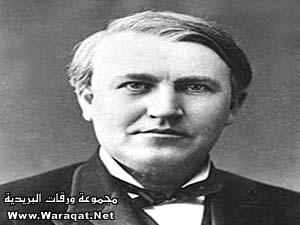 أديسون مخترع أنار العالم Thomas_Edison2