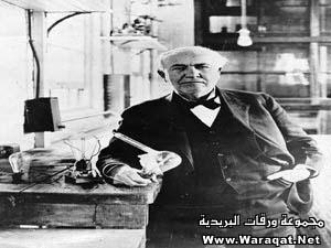 أديسون مخترع أنار العالم Thomas_Edison3