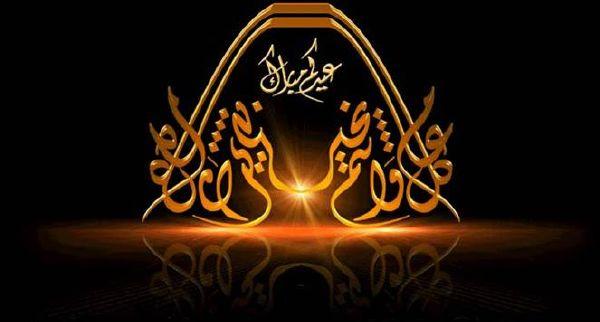 صور رمزيه وتواقيع للعيد  Eid36