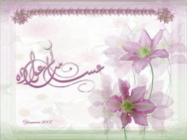 صور رمزيه وتواقيع للعيد  Eid44