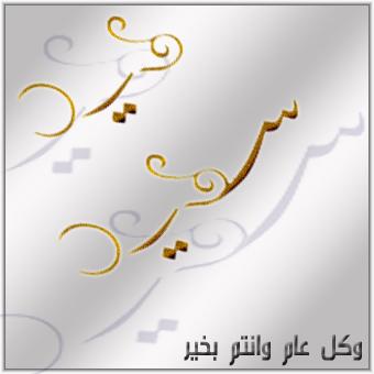 صور رمزيه وتواقيع للعيد  Eid45