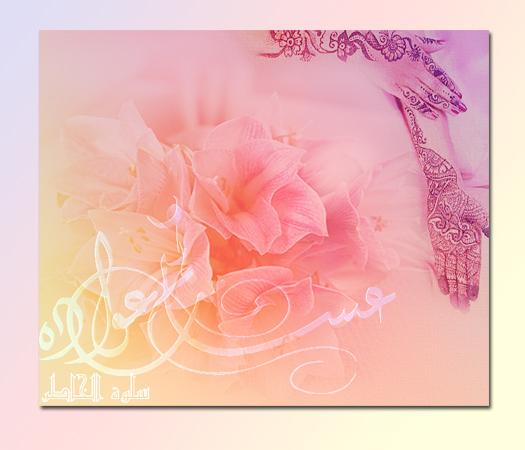 صور رمزيه وتواقيع للعيد  Eid7