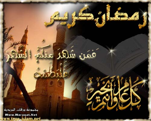 سيعود المسافر ويحل علينا ضيفا عزيزا,(ارجوا من الجميع ان يحسنوا ويستعدوا لاستقباله) Mobark-rmadan64