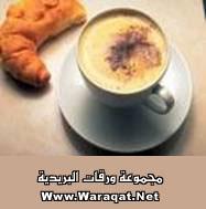 ملف كامل لمحبى القهوة بكل أنواعها .. Cafe_good11
