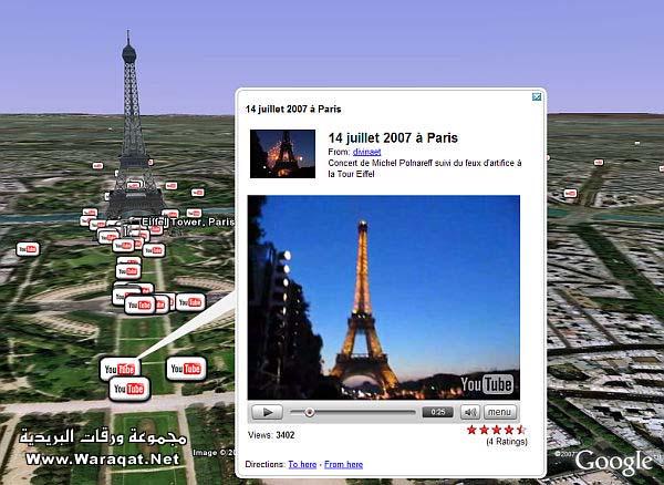 أحدث نسخة من قوقل إيرث برو ( Google Earth Pro ) مجاناً ..!! - صفحة 3 Google-earth-pro11