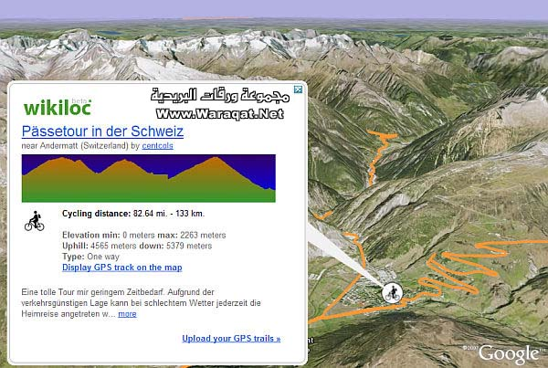 أحدث نسخة من قوقل إيرث برو ( Google Earth Pro ) مجاناً ..!! - صفحة 3 Google-earth-pro13