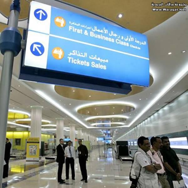 صور جديده لمطار دبي المبنى 3 Mtaqr_dubai37